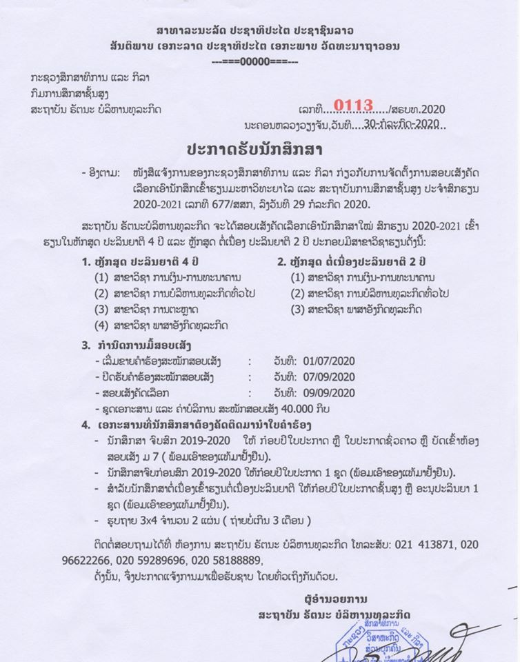 Student admission 2020 – 2021